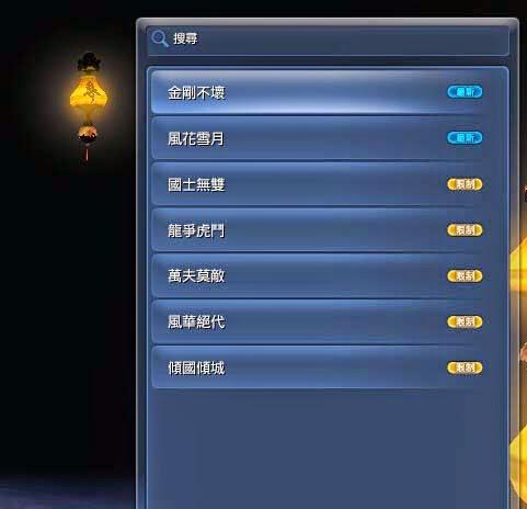 Play Blade&Soul Taiwan Server