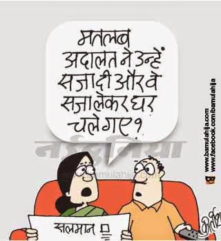 salman khan cartoon, justice