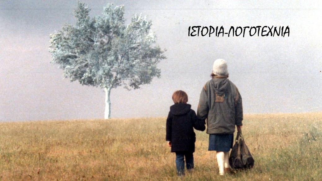 ΙΣΤΟΡΙΑ - ΛΟΓΟΤΕΧΝΙΑ