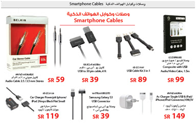 الاتصال السعودية Jarir اسعار مستلزمات الهواتف الذكية عرض أغسطس
