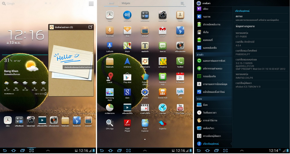 erobot ics tb rom for galaxy tab 7 7 v 9 dxlp8 android 4 0