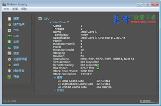 Speccy Portable 免安裝中文版,電腦規格查詢工具、規格檢測軟體