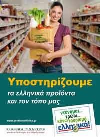 Αγοράζουμε μόνο ΕΛΛΗΝΙΚΑ προϊόντα