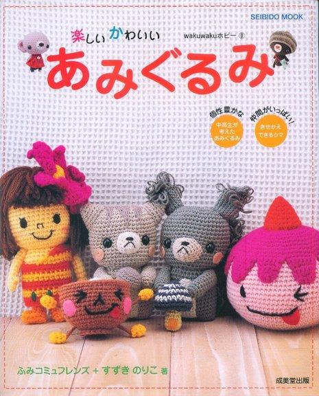 REVISTAS DE MANUALIDADES GRATIS: Amigurumi Seibido Mook 92 - revista ...