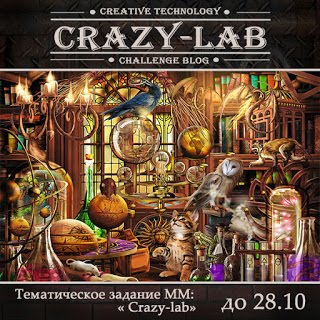 "+++Задание Mixed Media: ""Crazy-lab"" 28/10"