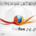 Download Last Version Of Firefox 16 تحميل أخر اصدار للمتصفح فايرفوكس