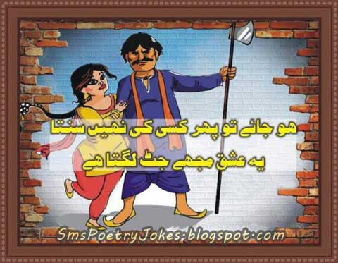 Funny+Pictures, Funny+Poetry, Image+Poetry, urdu+funny+poetry, Jutt+funny+pictures, Punjabi+funny+pictures,