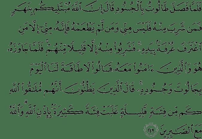 Surat Al-Baqarah Ayat 249