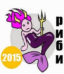 Годишен хороскоп 2015 за зодия Риби