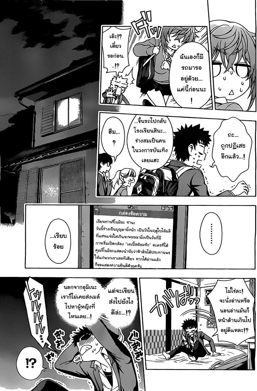 อ่านการ์ตูน Koisome Momiji 8 ภาพที่ 7
