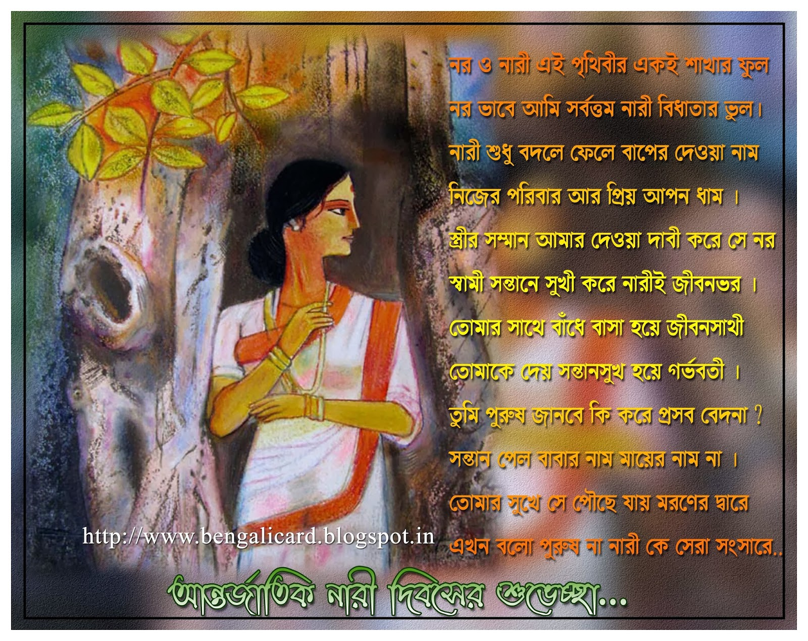 Bengali card ratha yatra greetings friday 7 march 2014 m4hsunfo