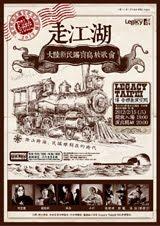 《走江湖-音樂會》