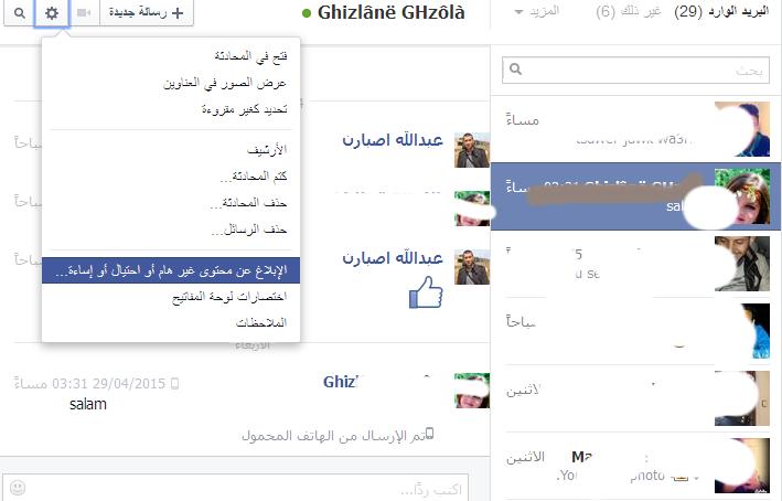 حذف جميع الرسائل التي أرسلتها داخل حساب صديقك على الفيسبوك