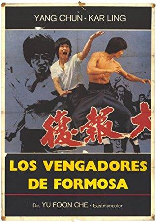 los vengadores de formosa (1971)