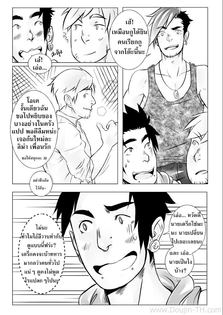 หลังจบงานเลี้ยง [เกย์] - หน้า 12