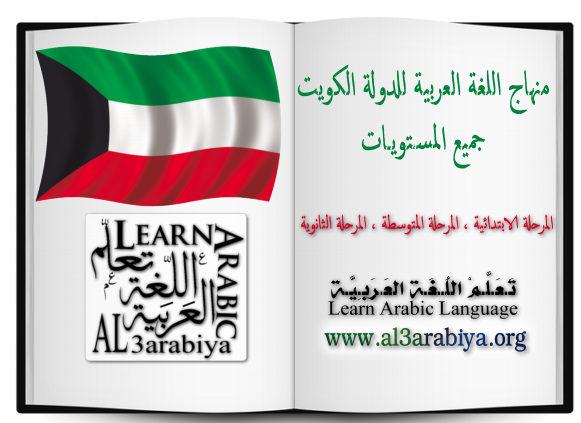 الكتب المدرسية لمناهج الكويت Kuwait Text Books Year 1-12