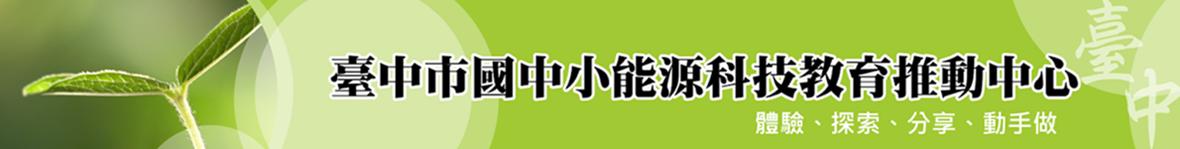 臺中市國中小能源科技教育推動中心
