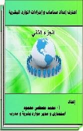 كتاب احترف إعداد سياسات و إجراءات الموارد البشرية (الجزء الثانى)