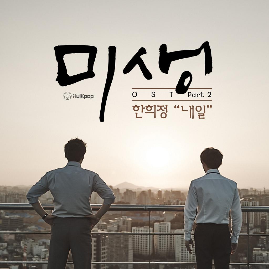 [Single] Han Hee Jung – Misaeng OST Part 2