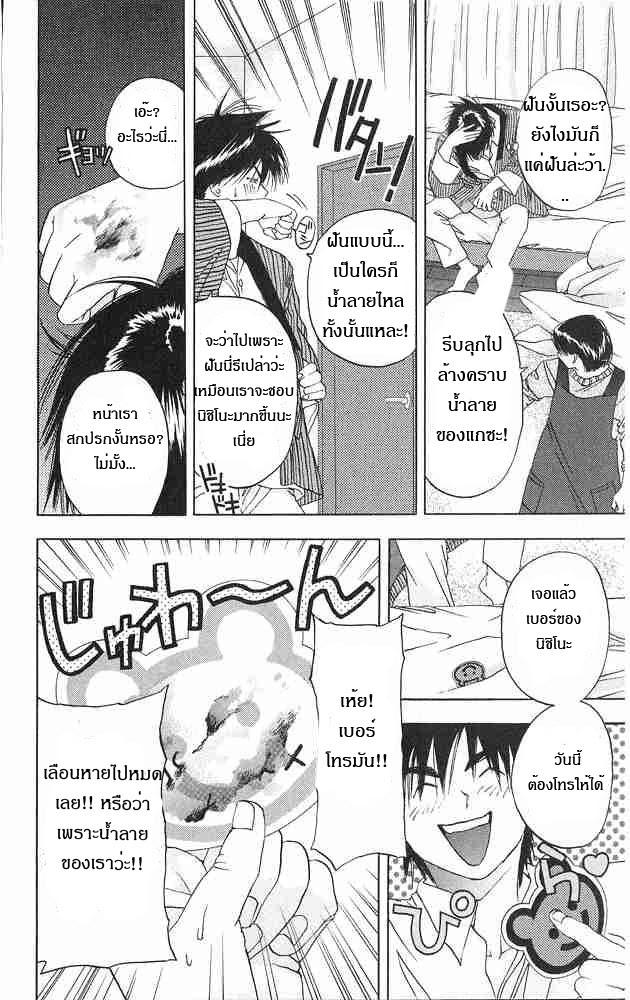 อ่านการ์ตูน Ichigo100 4 ภาพที่ 6