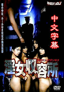 Injo Shuuyoujo Prison Amazones 2009