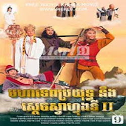 [ Movies ] Morha Tep Broyouth Nung Stech Sva Hvong Ti II - Khmer Movies, chinese movies, Series Movies