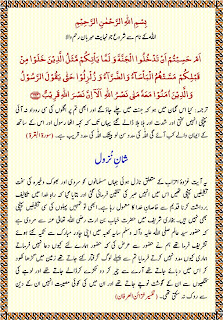 Shaan-e-Nuzool | Surah al-Baqarah, Verse 214