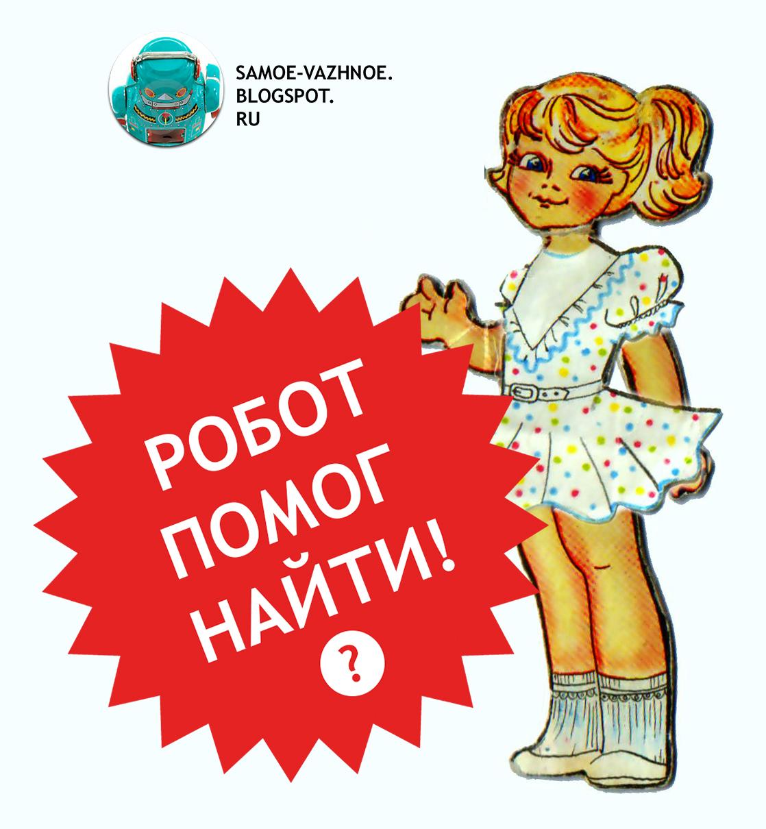Советские бумажные куклы музей каталог список СССР