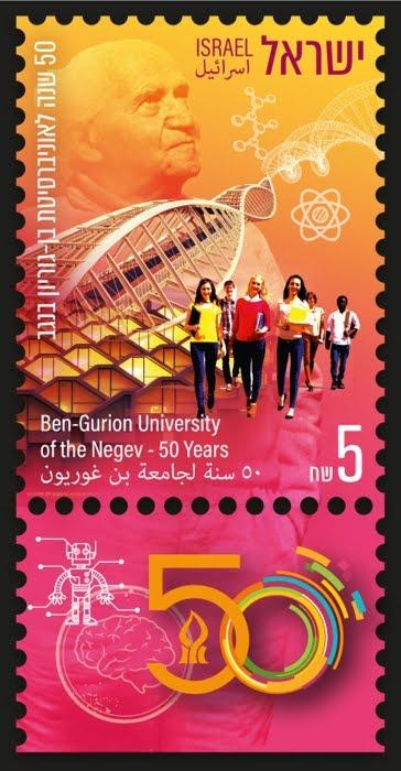 Israeli Postage Stamps