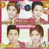 [Album] Sunday CD Vol 189 || Khmer Music 2015 (Full album)