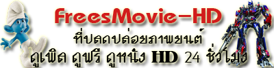 FreeMovie-HD FreesMovie-HD ดูหนังออนไลน์ หนังใหม่ หนัง HOT หนังต่างประเทศ ดูการ์ตูน ฟรี