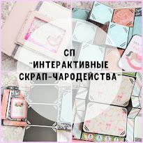 """СП """"Интерактивные Скрап-Чародейства"""
