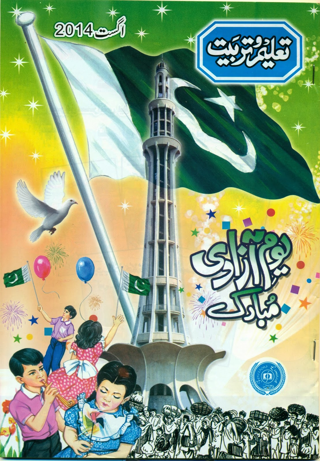 scan0006 - Taleem O Tarbiyat August 2014