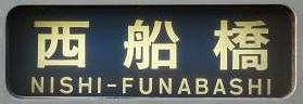 東京メトロ東西線 西船橋行き2 05系幕式行先