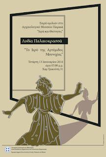 """""""ΙΕΡΑ ΚΑΙ ΘΕΟΤΗΤΕΣ"""" στο Αρχαιολογικό Μουσείο Πειραιά- Το ιερό της Αρτέμιδος Μουνιχίας"""