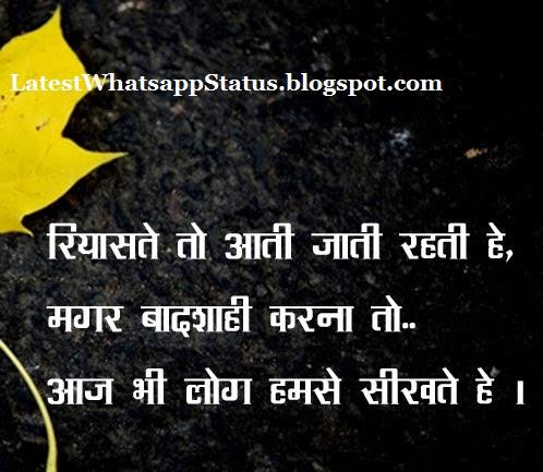 top 5 attitude status in hindi whatsapp status quotes