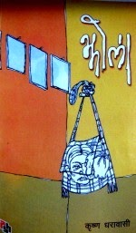 Jhola Novel Cover Photo