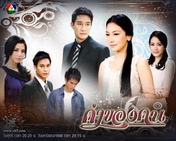 Online asian drama thailand drama lakorns kha khong khon