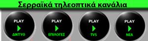 http://www.serrestv.gr/tv/page.php?p=43