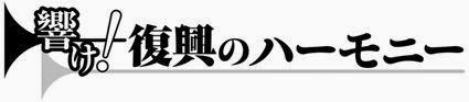 東日本大震災復興スローガン