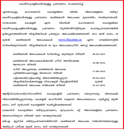 www.lbscentre.in | Ernakulam Maharaja's College Under Graduate-UG Courses Online Admission June 2015