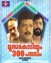Moonu Kodiyum 300 Pavanum 2010 Malayalam Movie Watch Online