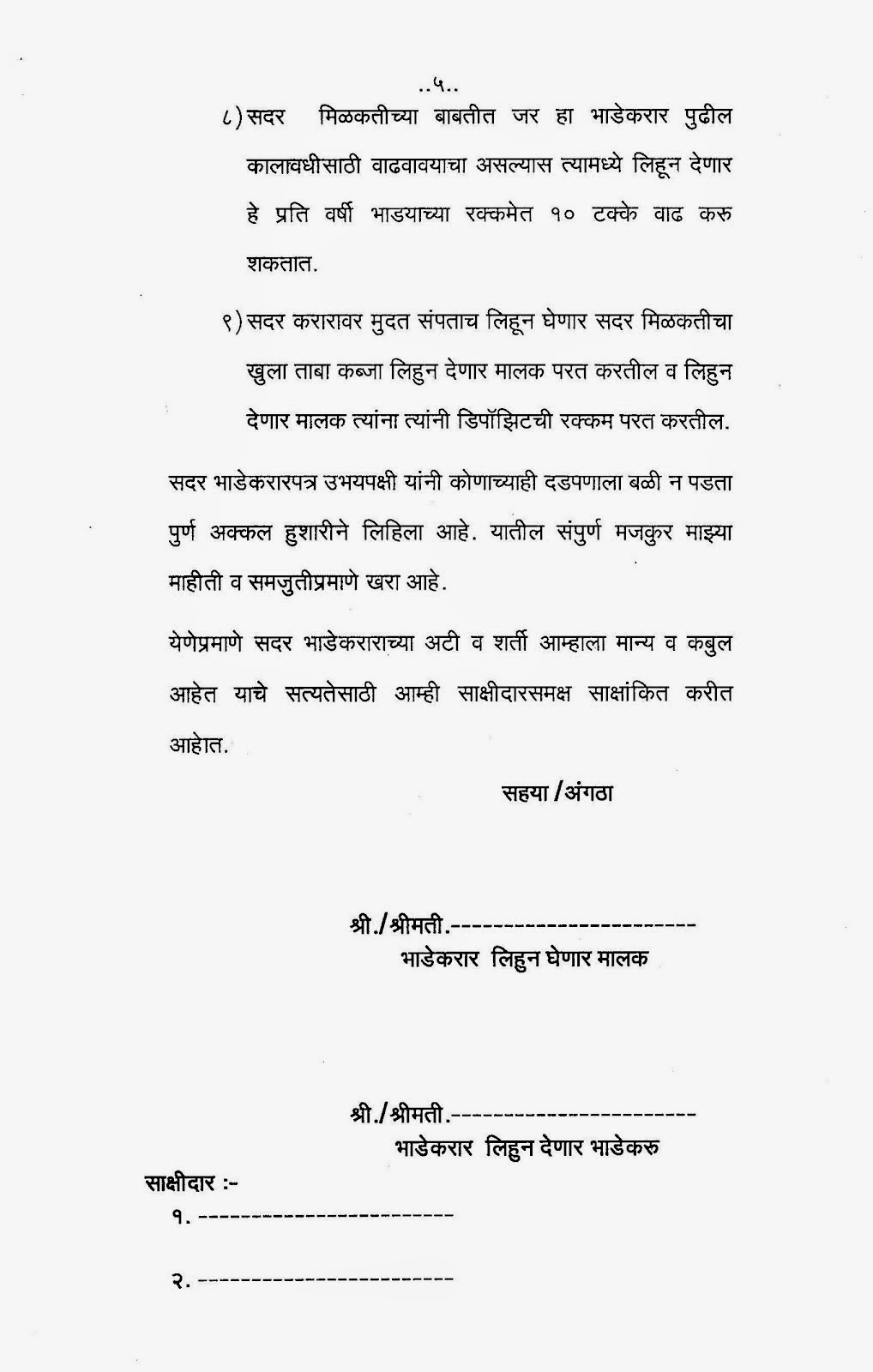 Rent Agreement format in Marathi – Format for Agreement