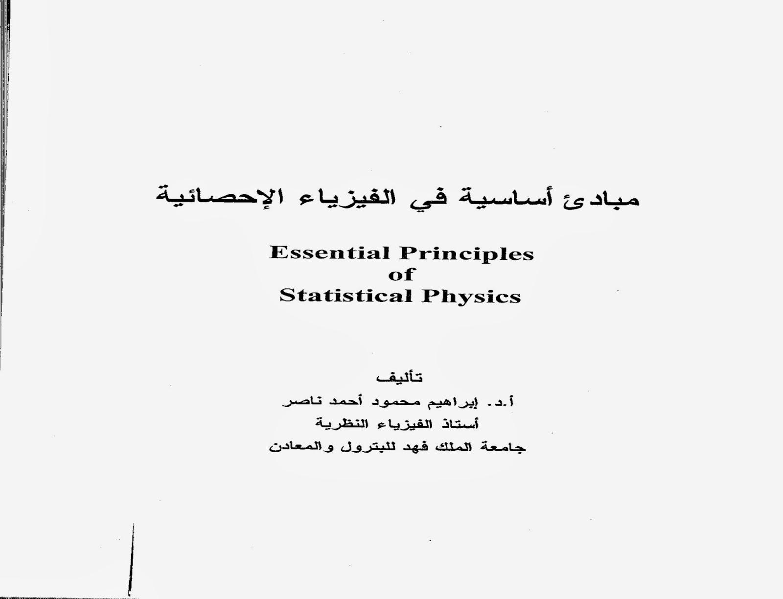مبادئ أساسية في الفيزياء الإحصائية - ابراهيم محمود أحمد ناصر pdf