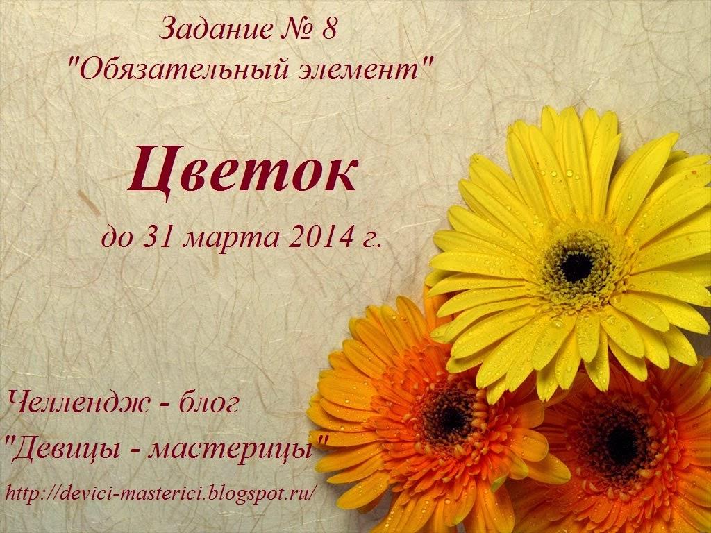 http://devici-masterici.blogspot.ru/2014/03/8.html