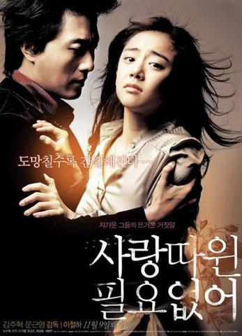 Love Me Not' is a South Korean Movie 2006 production debut work of