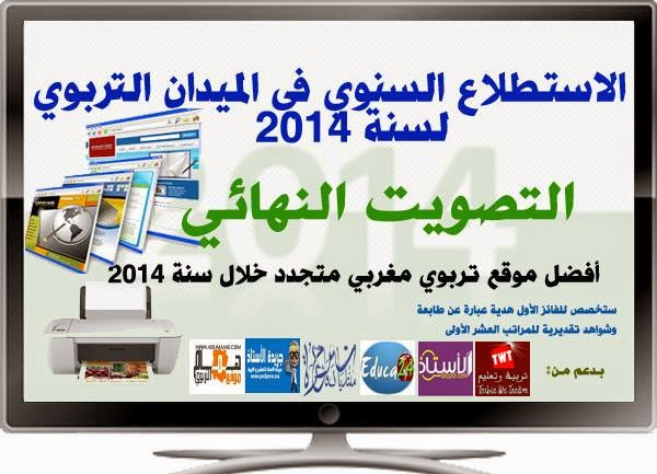 شارك في اختيار أفضل موقع مغربي تربوي متجدد خلال سنة 2014