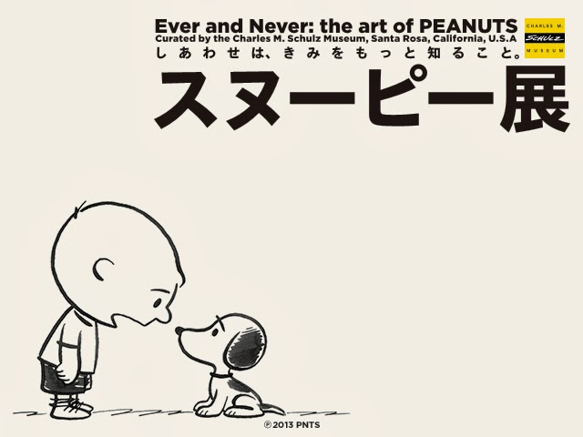 Ever and Never: The Art of Peanuts