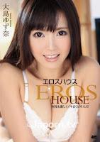 SMD-146 S Model 146 Eros House 何度も激しくイキまくり昇天だ! : 大島ゆず奈