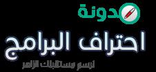 مدونة احتراف البرامج